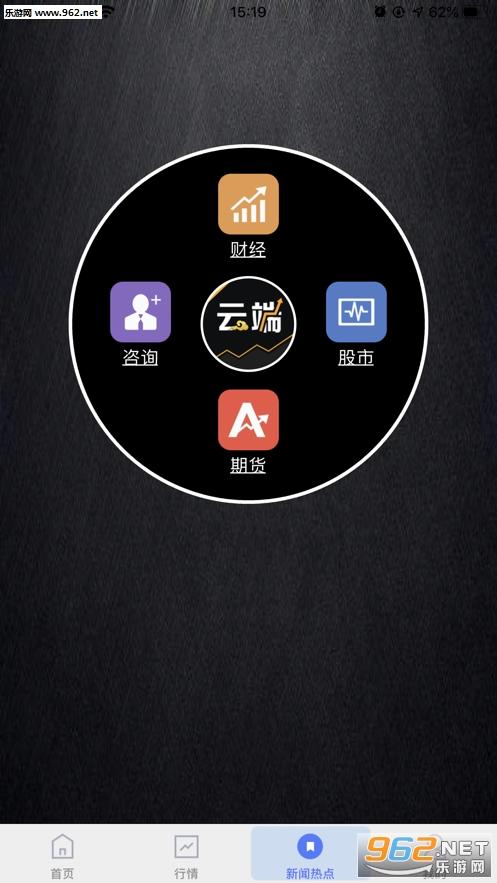 云端期货appv1.0 苹果版_截图1