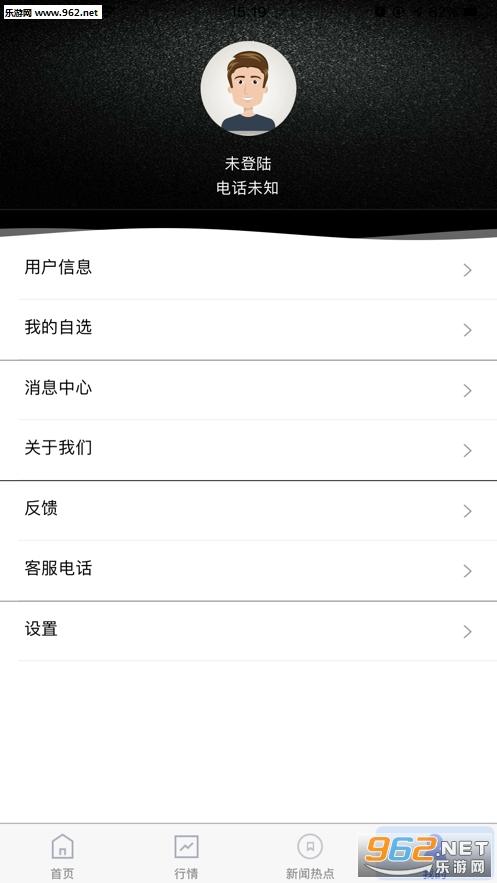 云端期货appv1.0 苹果版_截图2