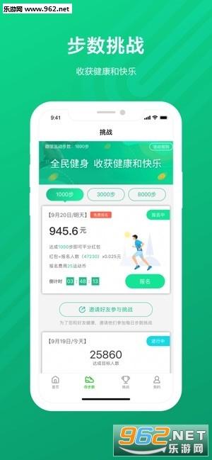 运动赚appv1.0.7.3.548_截图1