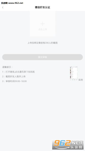 星连薪appv0.0.63_截图0