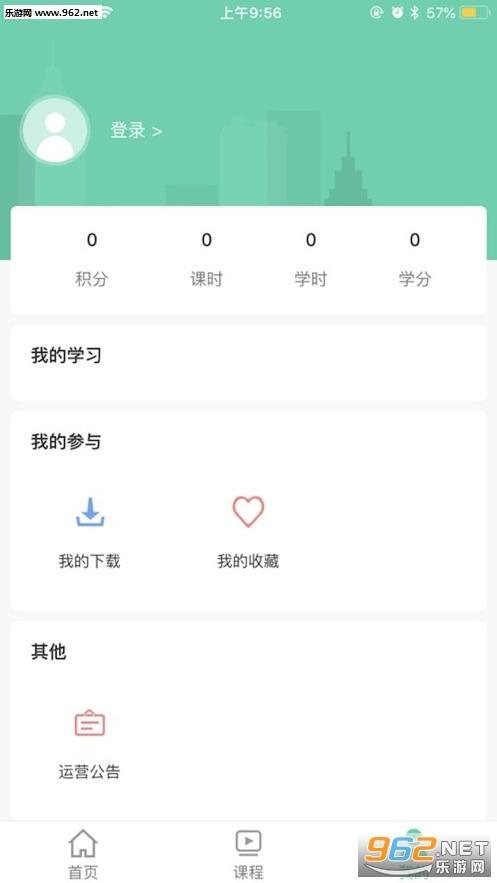 和仁云学堂appv1.0.6 苹果版截图1