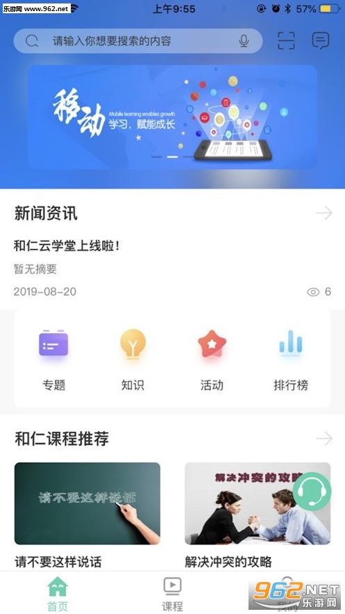 和仁云学堂appv1.0.6 苹果版截图2