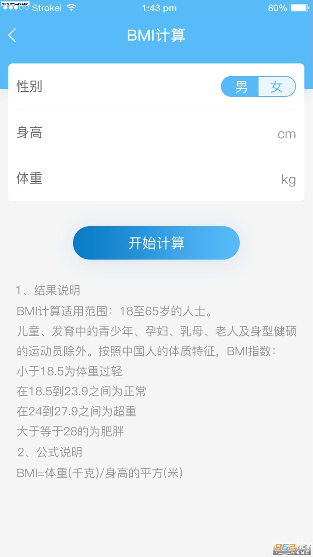 爱捷健康appv1.0.0 安卓版_截图1