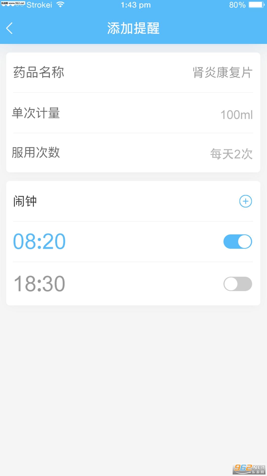 爱捷健康appv1.0.0 安卓版_截图2