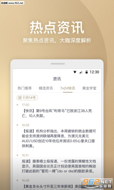 天天黄金appv1.0.0_截图2