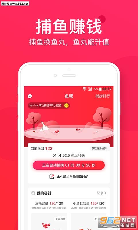 小鲤鱼捕鱼appv1.0截图0