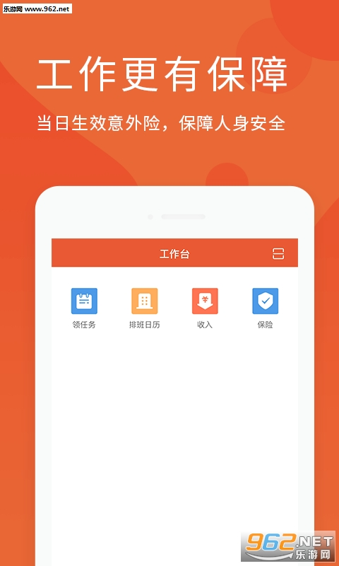 佳薪宝appv1.0.1 员工版_截图1