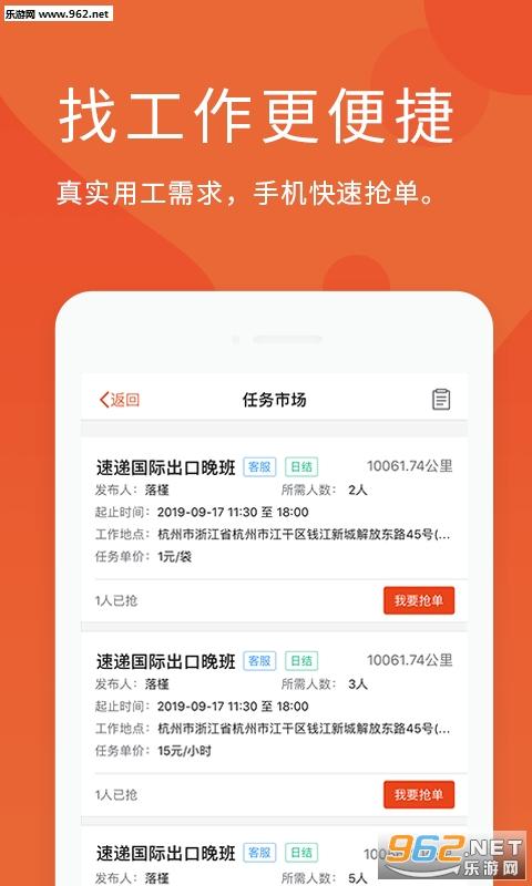 佳薪宝appv1.0.1 员工版_截图2