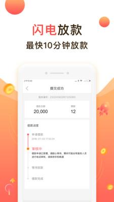蝴蝶兰贷款软件_截图2