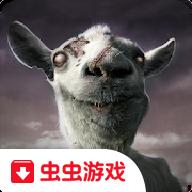 模拟僵尸山羊中文版