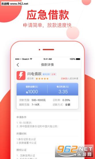 高峰期贷款appv1.0_截图3