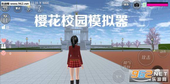 樱花校园模拟器电脑版