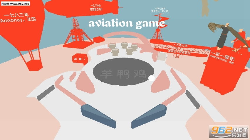 aviation game安卓版