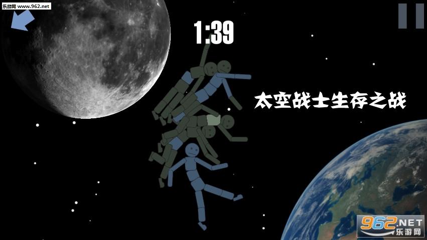 太空战士生存之战游戏