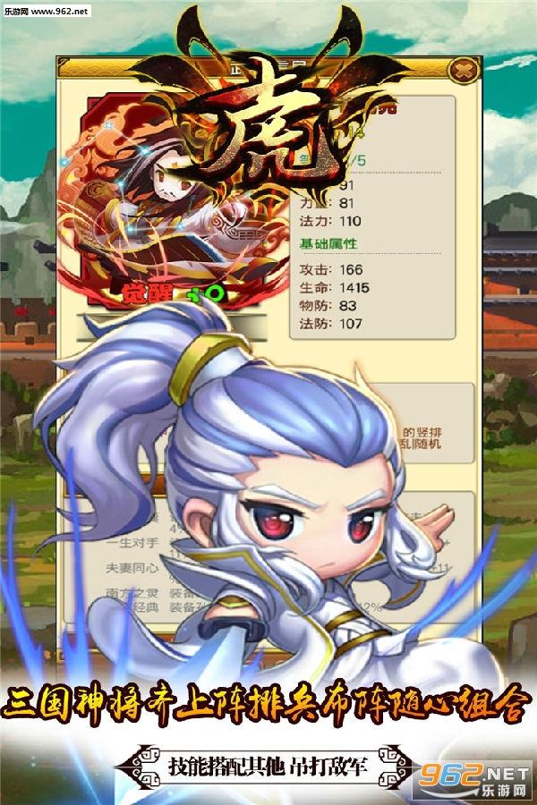 十虎手游官方版(三国)
