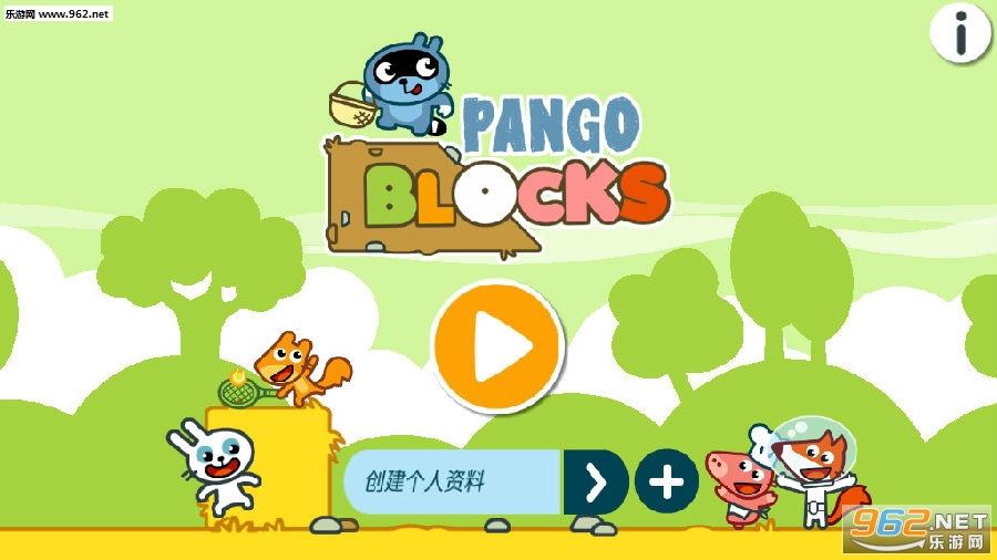 Pango历险记安卓版