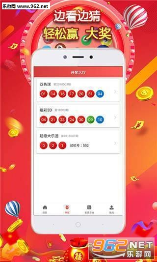 炫乐彩票app