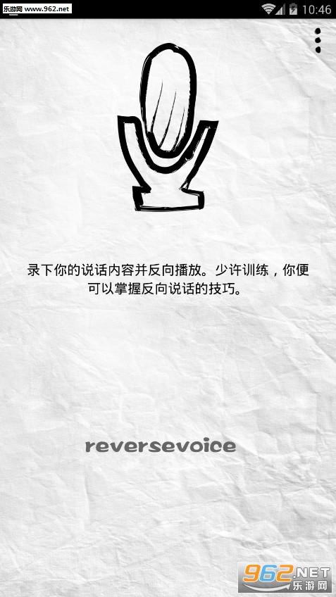 reversevoice倒放app