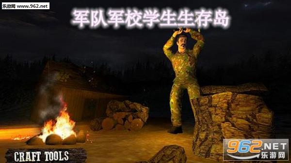军队军校学生生存岛安卓版