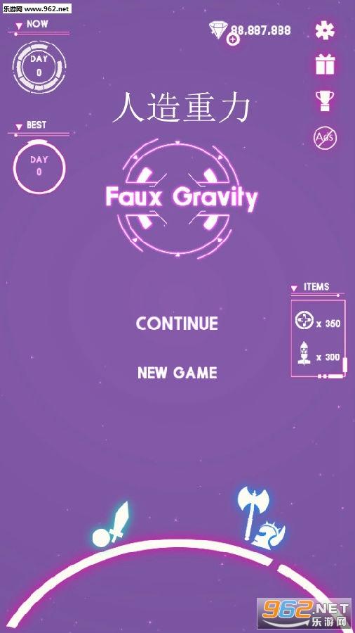 人造重力游戏最新版