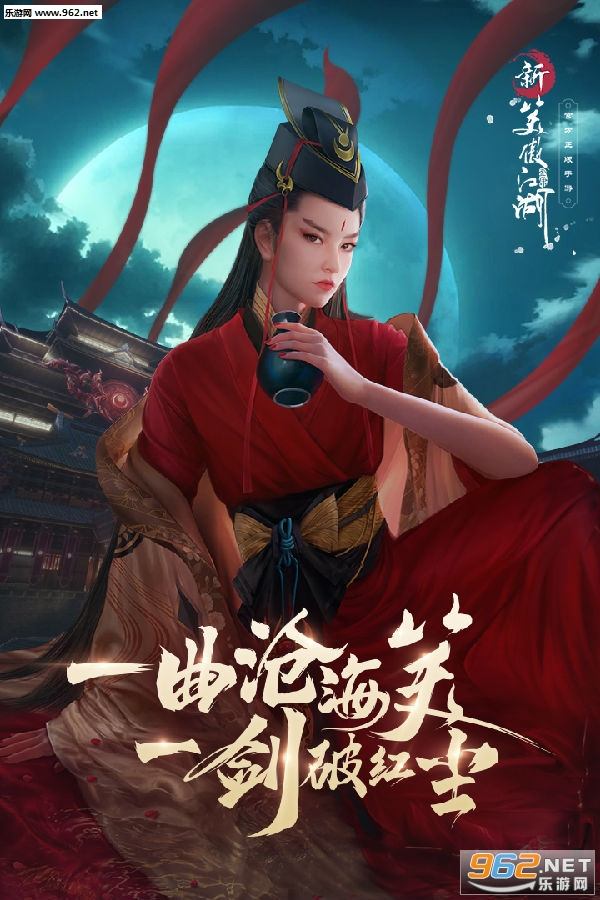 新笑傲江湖官方版