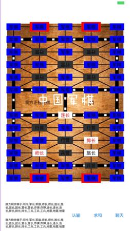 中国军棋官方版