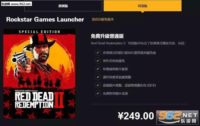 Rockstar Games Launcher更新手机版