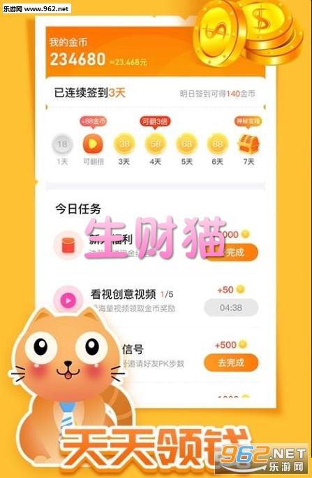 生财猫app