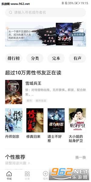 红果免费小说app