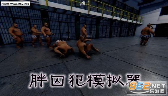 胖囚犯模拟器游戏