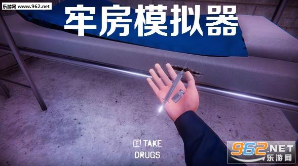 牢房模拟器游戏