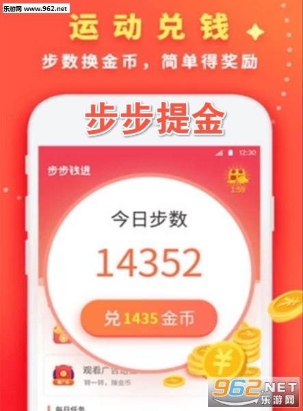 步步提金app