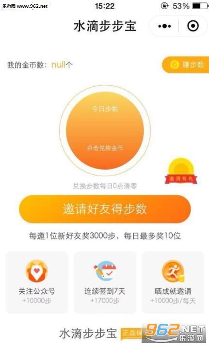 水滴步步宝app