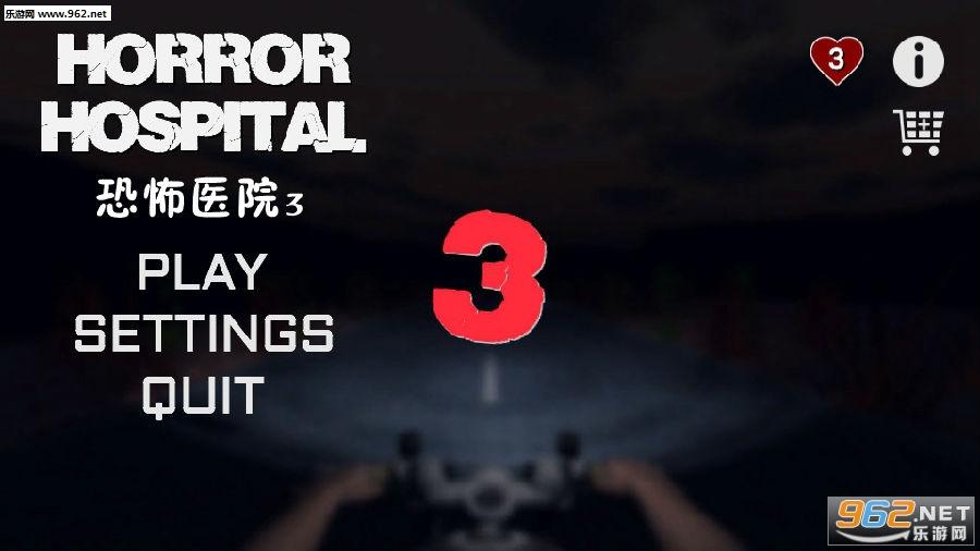 惊悚医院3完整中文版
