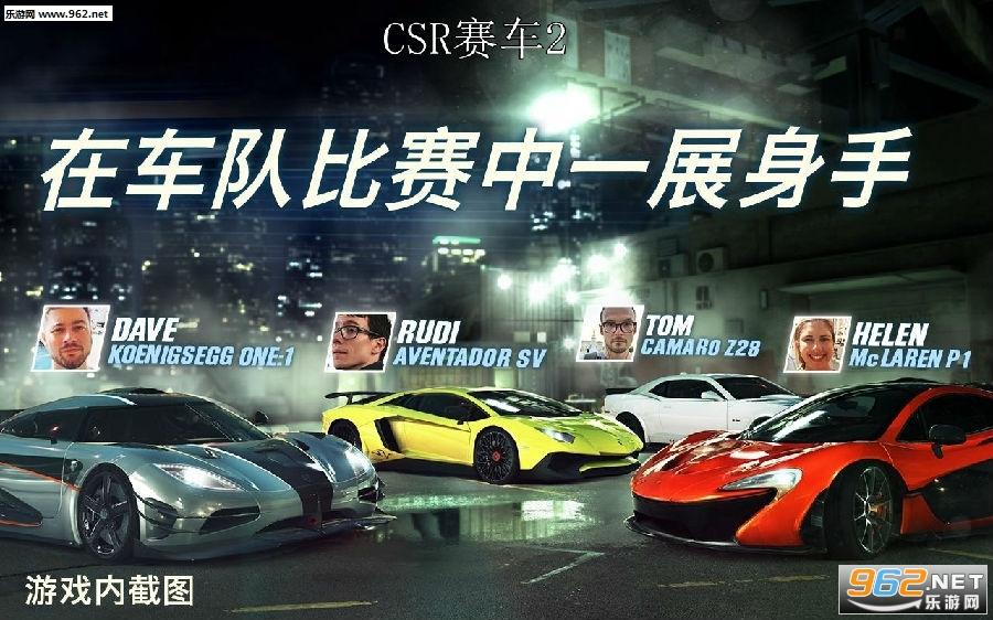 CSR赛车2破解版无限金币