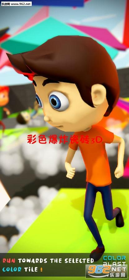彩色爆炸瓷砖3D官方版