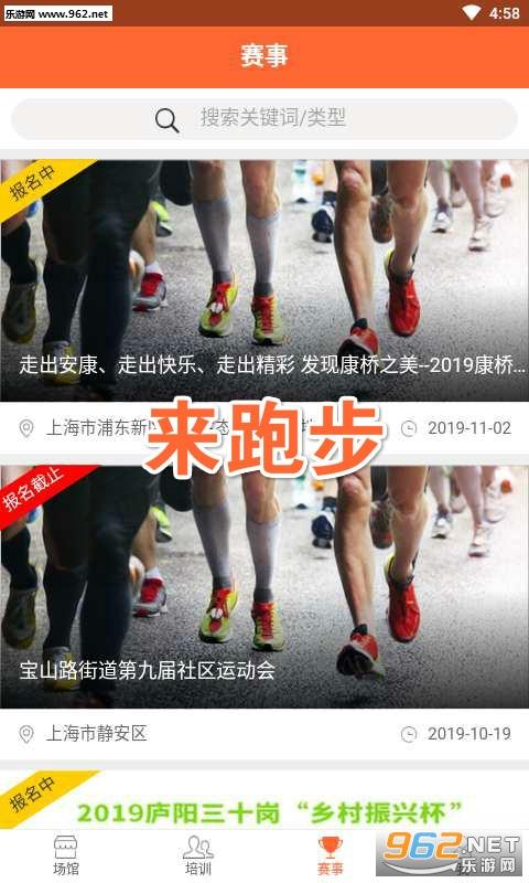 来跑步app