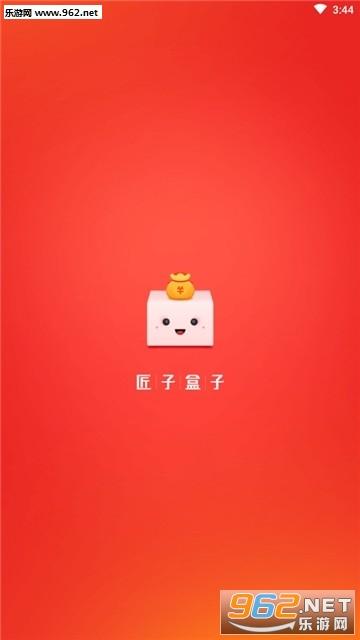匠子盒子app