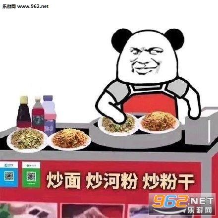 熊猫头摆摊表情包