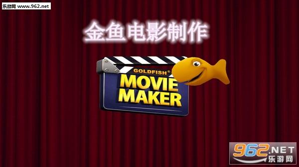 金鱼电影制作中文版
