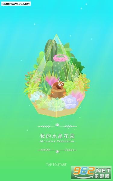 我的水晶花园安卓版