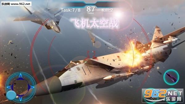 飞机太空战安卓版