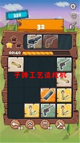 子弹工艺造枪机安卓版