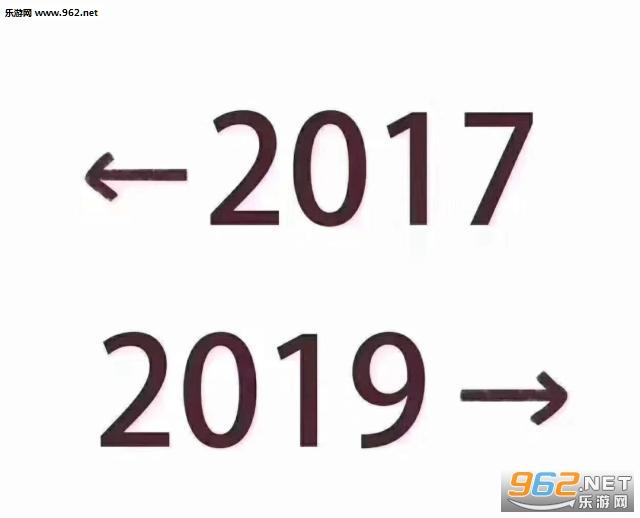 2017到2019对比是什么梗 怎么弄2017到2019对比的图片步骤