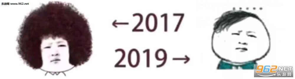 2017到2019搞笑图片分享 2017到2019比较火的梗