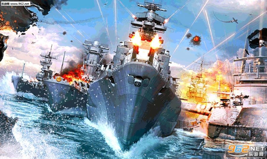 战舰与使命手游