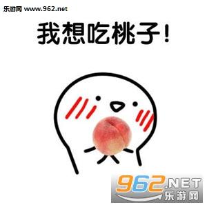 你在想桃子表情包