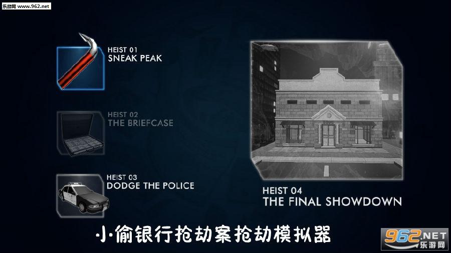 小偷银行抢劫案抢劫模拟器安卓版