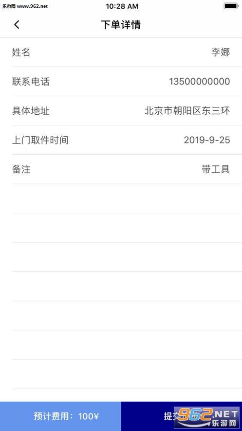 尤蜜佳修�O果版v1.2.0_截�D1
