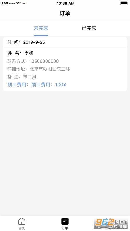 尤蜜佳修�O果版v1.2.0_截�D2